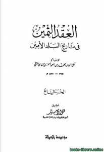 قراءة و تحميل كتاب العقد الثمين فى تاريخ البلد الأمين ج7 PDF