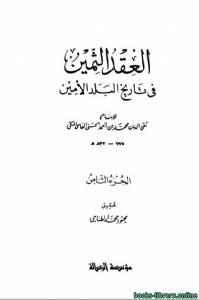 قراءة و تحميل كتاب العقد الثمين فى تاريخ البلد الأمين ج8 PDF