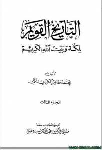 قراءة و تحميل كتاب التاريخ القويم لمكة وبيت الله الكريم ج3 PDF