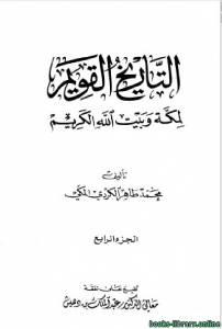 قراءة و تحميل كتاب التاريخ القويم لمكة وبيت الله الكريم ج4 PDF