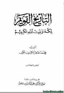 قراءة و تحميل كتاب التاريخ القويم لمكة وبيت الله الكريم ج5 PDF