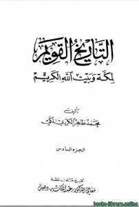 قراءة و تحميل كتاب التاريخ القويم لمكة وبيت الله الكريم ج6 PDF
