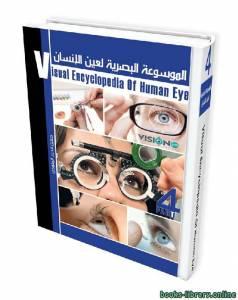 قراءة و تحميل كتاب الموسوعة البصرية لعين الانسان PDF