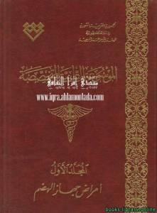 قراءة و تحميل كتاب الموسوعة الطبية المتخصصة PDF