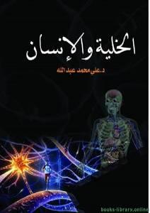 قراءة و تحميل كتاب الخلية والانسان  PDF