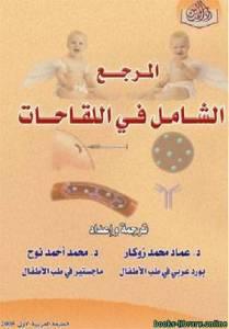 قراءة و تحميل كتاب المرجع الشامل في اللقاحات PDF