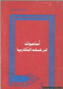قراءة و تحميل كتاب أساسيات علم البكتيريا PDF