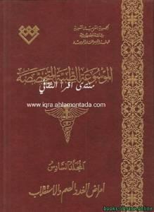 قراءة و تحميل كتاب الموسوعة الطبية المتخصصة /المجلد السادس : أمراض الغدد الصم والاستقلاب PDF