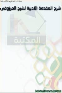 قراءة و تحميل كتاب  شرح المقدمة الأدبية لشرح المرزوقي على ديوان الحماسة لأبي تمام PDF