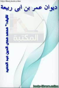 قراءة و تحميل كتاب  شرح ديوان عمر بن أبي ربيعة المخزومي PDF