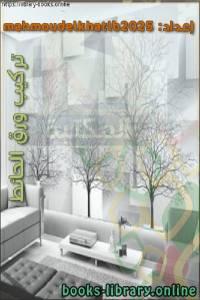 قراءة و تحميل كتاب تركيب ورق الحائط  PDF