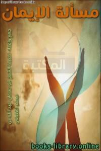 قراءة و تحميل كتاب مسألة الإيمان PDF