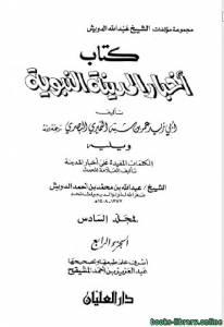 قراءة و تحميل كتاب أخبار المدينة النبوية، وبهامشه: الكلمات المفيدة على أخبار المدينة4 PDF