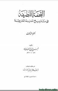 قراءة و تحميل كتاب التحفة اللطيفة في تاريخ المدينة الشريفة ج3 PDF