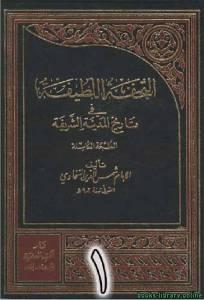 قراءة و تحميل كتاب التحفة اللطيفة في تاريخ المدينة الشريفة ج1 PDF