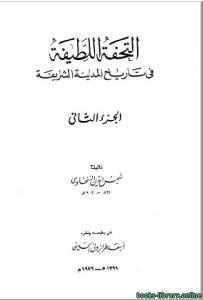 قراءة و تحميل كتاب التحفة اللطيفة في تاريخ المدينة الشريفة ج2 PDF