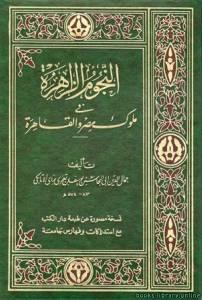 قراءة و تحميل كتاب النجوم الزاهرة في ملوك مصر والقاهرة PDF