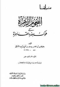 قراءة و تحميل كتاب النجوم الزاهرة فى ملوك مصر والقاهرة ج11 PDF