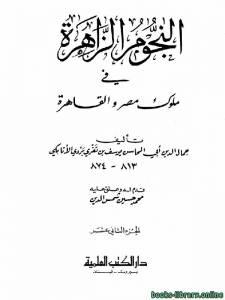 قراءة و تحميل كتاب النجوم الزاهرة فى ملوك مصر والقاهرة ج12 PDF