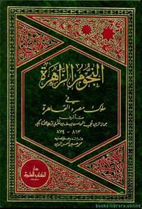 قراءة و تحميل كتاب النجوم الزاهرة فى ملوك مصر والقاهرة ج14 PDF