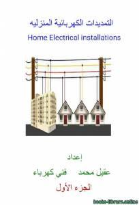 قراءة و تحميل كتاب التمديدات الكهربائية المنزلية الجزء الأول PDF