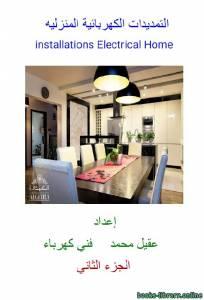 قراءة و تحميل كتاب التمديدات الكهربائية المنزلية الجزء الثاني PDF