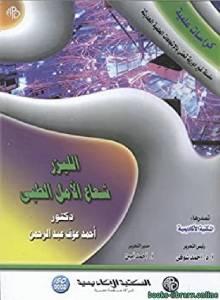 قراءة و تحميل كتاب الليزر شعاع الامل الطبي PDF