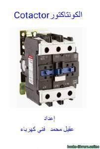قراءة و تحميل كتاب الكونتاكتور Contactor PDF