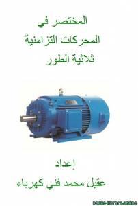قراءة و تحميل كتاب المختصر في المحركات التزامنية ثلاثية الطور PDF