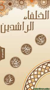 قراءة و تحميل كتاب الفتنة في عهد الخلفاء الراشدين رضي الله عنهم برؤية موضوعية PDF
