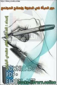 قراءة و تحميل كتاب  دور المرأة في الدعوة وإصلاح المجتمع PDF