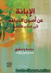 قراءة و تحميل كتاب الإبانة عن أصول الديانة للأشعري PDF