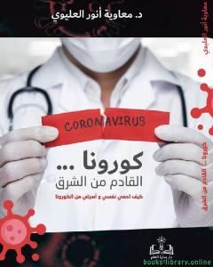 قراءة و تحميل كتاب كورونا القادم من الشرق PDF