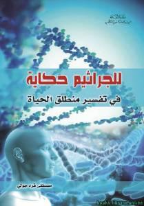 قراءة و تحميل كتاب للجراثيم حكاية في تفسير منطلق الحياة PDF
