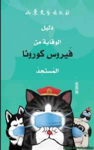 قراءة و تحميل كتاب دليل الوقاية من فايروس كورونا PDF