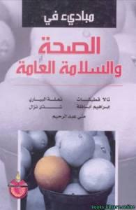 قراءة و تحميل كتاب مبادئ في الصحة والسلامة العامة PDF