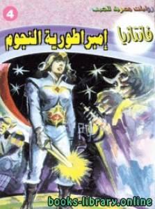 قراءة و تحميل كتاب إمبراطورية النجوم PDF