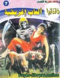 قراءة و تحميل كتاب ألعاب إغريقية PDF