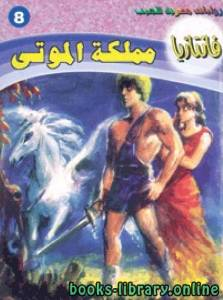 قراءة و تحميل كتاب مملكة الموتى PDF