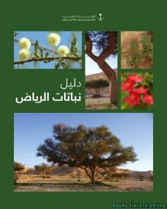 قراءة و تحميل كتاب دليل نباتات الرياض  PDF
