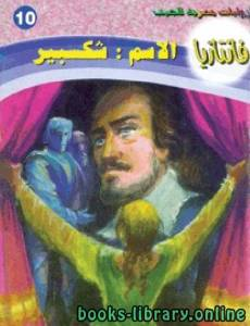 قراءة و تحميل كتاب الاسم شكسبير PDF