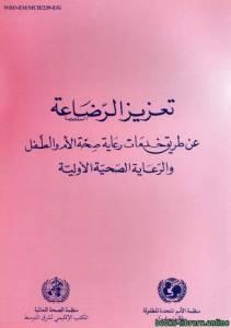 قراءة و تحميل كتاب تعزيز الرضاعة عن طريق خدمات رعاية صحة الأم والطفل والرعاية الصحية الأولية  PDF