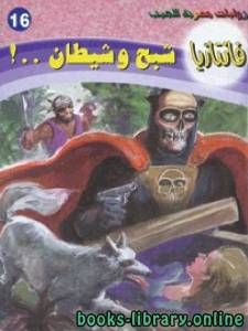 قراءة و تحميل كتاب شبح وشيطان PDF