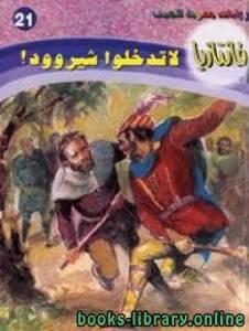 قراءة و تحميل كتاب لاتدخلوا شيروود PDF