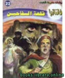 قراءة و تحميل كتاب قلعة السفاحين PDF