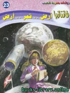 قراءة و تحميل كتاب  أرض .. قمر .. أرض PDF