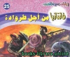قراءة و تحميل كتاب من اجل طروادة PDF