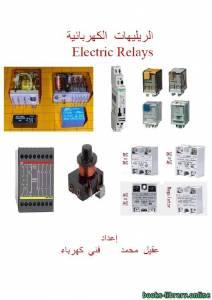 قراءة و تحميل كتاب الريليهات الكهربائية PDF
