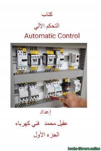 قراءة و تحميل كتاب  التحكم الآلي الجزء الأول PDF