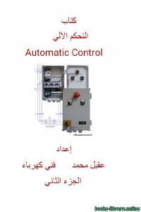 قراءة و تحميل كتاب التحكم الآلي الجزء الثاني PDF